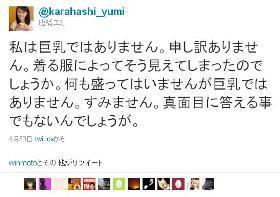 フリーアナウンサーの唐橋ユミさん.jpg